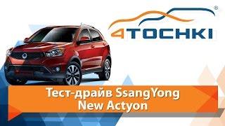 Тест-драйв SsangYong Actyon - 4 точки. Шины и диски 4точки - Wheels & Tyres 4tochki