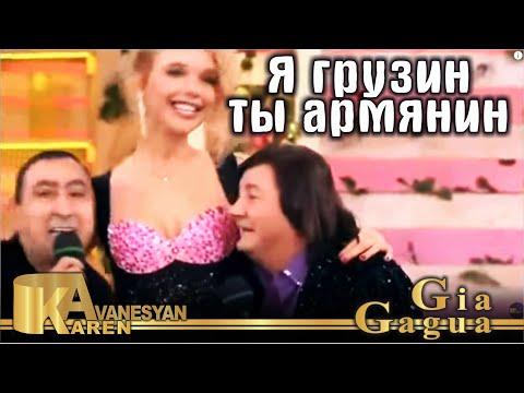 Карен Аванесян и Гия Гагуа поют в программе - Доброго здоровьица (2013г)