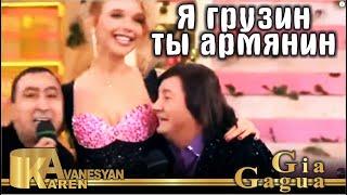Карен Аванесян и Гия Гагуа поют в программе &quot...