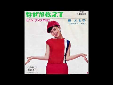 恵 とも子 「なぜか教えて」 1966