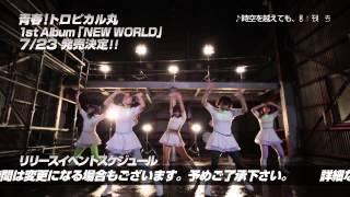 青春!トロピカル丸1stアルバム「NEW WORLD」2014年7月23日発売 青春!ト...