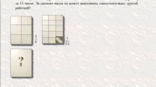 Решение задач 6 класс  Бассейн и работа