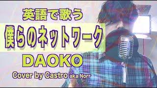 【英語で歌う】ぼくらのネットワーク (Short Ver) - DAOKO × 中田ヤスタカ (Cover By Castro Aka Norr / ドラガリアロストCM曲)