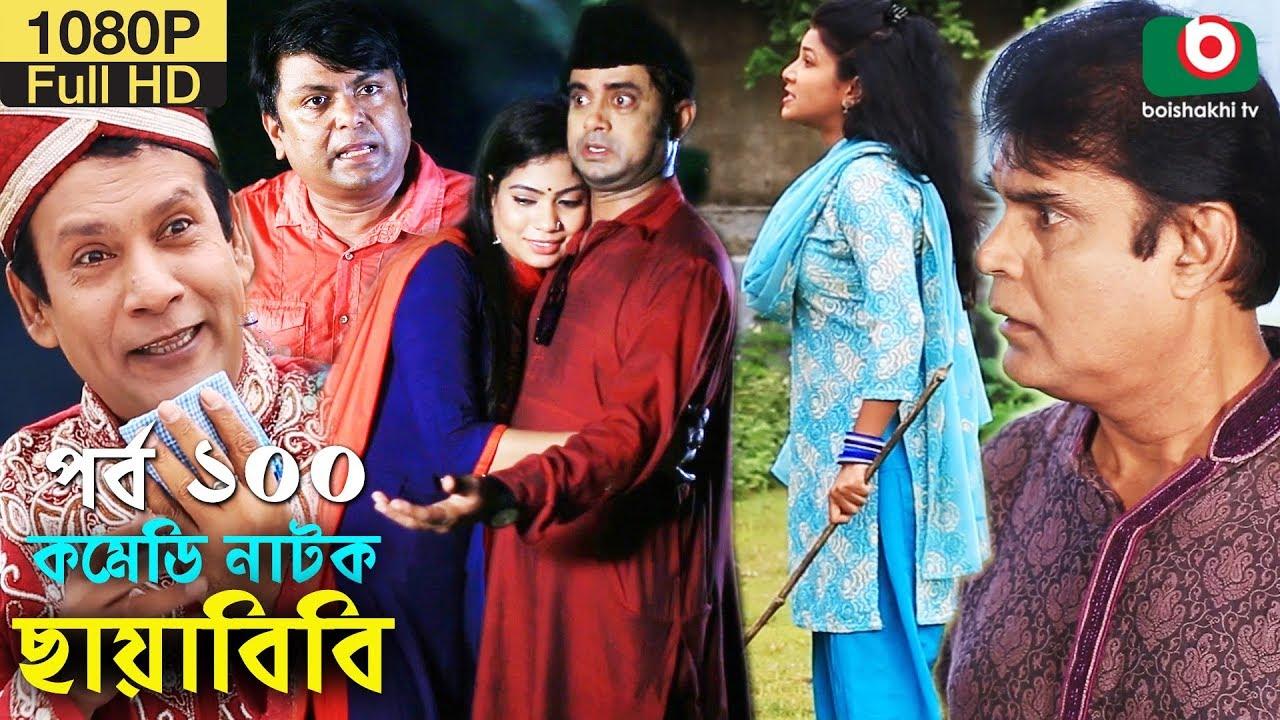 কমেডি নাটক - ছায়াবিবি | Bangla New Funny Natok Chayabibi EP 100 | AKM Hasan & Jamil | Drama Seri