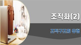 리마인드 경영학 ⑨ 경…