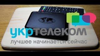 Интерактивное TV - Укртелеком Обзор