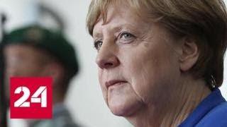 Трамп решил добить Меркель, а Юнкер ходит под мухой - Россия 24