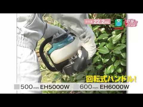 マキタ エンジンヘッジトリマ EH5000W/6000W/6000S