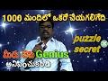 Telugu simple puzzle/మీరు Genius గా అవుతారు ఈ puzzle try చేయండి,