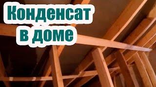 Смотреть видео течет крыша в частном доме