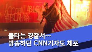 불타는 경찰서…방송하던 CNN기자도 체포 (2020.05.29/뉴스데스크/MBC)