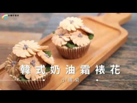 【蛋糕與裝飾】韓式奶油霜裱花-小雛菊