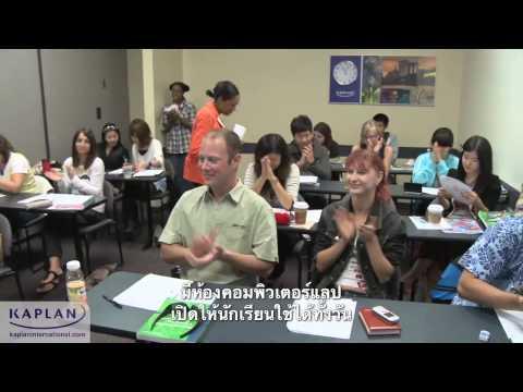 เรียนต่อต่างประเทศ  Los Angeles, USA Kaplan