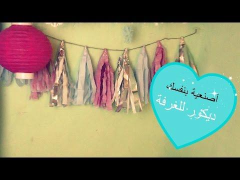 ♥أصنعيه بنفسك : ديكور بناتي للغرفة♥