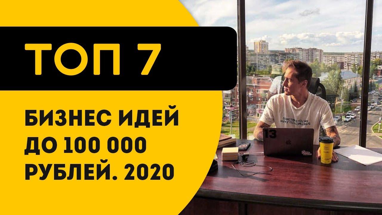 Бизнес идея 100 рублей бизнес план для 3д принтера