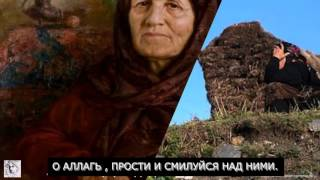 Агульский район . про маму напоминание