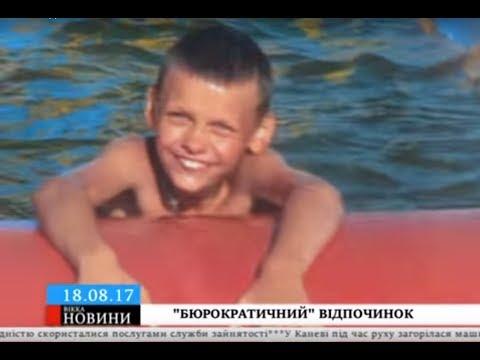 ТРК ВіККА: Підвищені вимоги до таборів можуть завадити черкаським дітям-пільговикам поїхати на море
