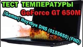 тЕСТ ТЕМПЕРАТУРЫ /// NVIDIA GeForce GT 650M