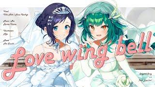 【歌ってみた】Love wing bell【Covered by 相羽ういは&北小路ヒスイ /にじさんじ】