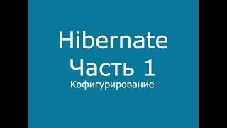 Java Hibernate часть 1