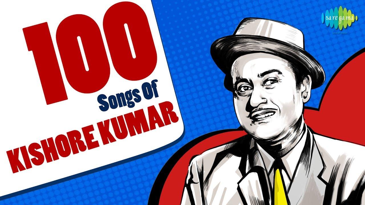 Top 100 Songs of Kishore Kumar | किशोर कुमार के 100 गाने | HD Songs | One Stop Jukebox