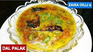 Dal Palak - halka fulka khane Ka Mann ho to banae ye multi purpose soup & Dal recipe | monsoon spcl