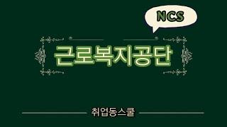 [근로복지공단필기] 근로복지공단 NCS 직업기초능력평가