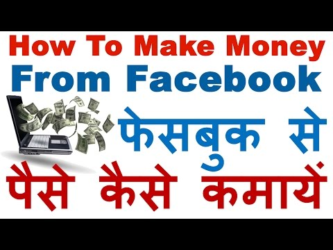 How to Make Money From Facebook Easily in Hindi -Best Way Make Money Online (Internet Businesses)
