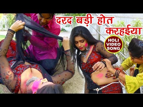 Lado Madheshiya सुपरहिट होली VIDEO SONG 2018 - Darad Badi Kare Karihaiya - Bhojpuri Holi Songs
