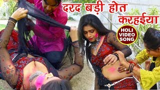 Lado Madheshiya सुपरहिट होली VIDEO SONG 2018 Darad Badi Kare Karihaiya Bhojpuri Holi Songs