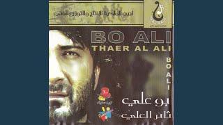 Thaer El Ali - Bo Ali