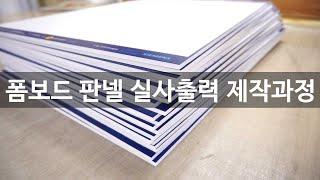 폼보드판넬 방송피켓 시상보드 실사출력 제작