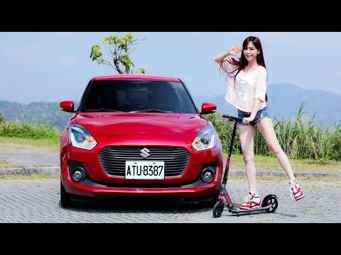 【♀ 冠儀試車日記】身輕如燕令人驚艷 Suzuki Swift
