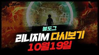 [ 불도그 LIVE 생방송 10/19 ] 리니지m 약속대로 유튜브 채널 삭제합니다. #리니지m #모투인 #올…