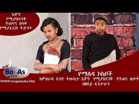 Yemaleda kokeboch Amazing Acting from Season Tsdey Fantahun