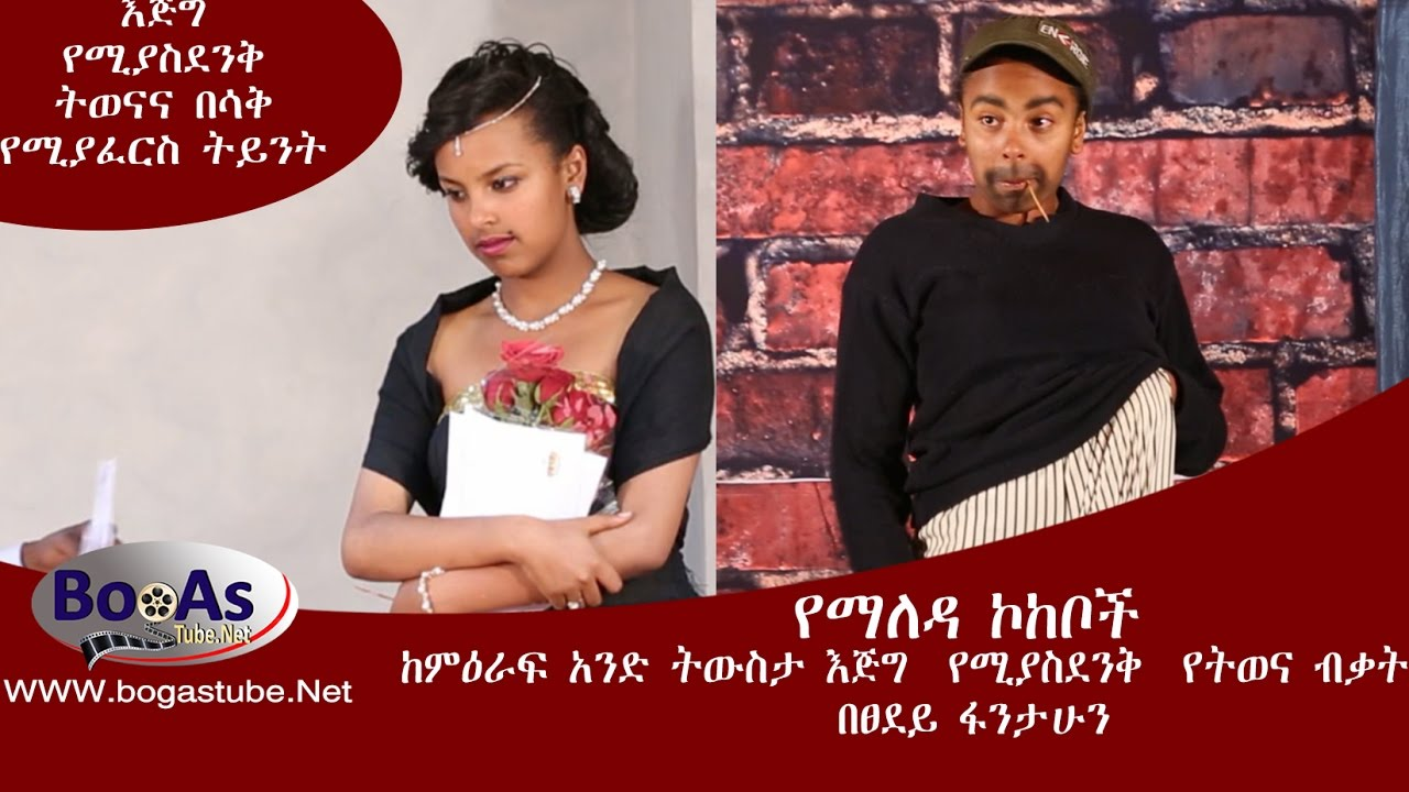 Tsdey Fantahun - Season one Yemaleda kokeboch Very Fascinating Acting