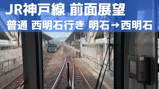 【山陽本線 前面展望】JR神戸線 普通(明石→西明石)JR西日本207系