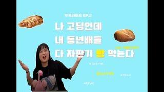 부곡고 제 2의 영양사 JMTGR 빵과 자매품 음료수 …