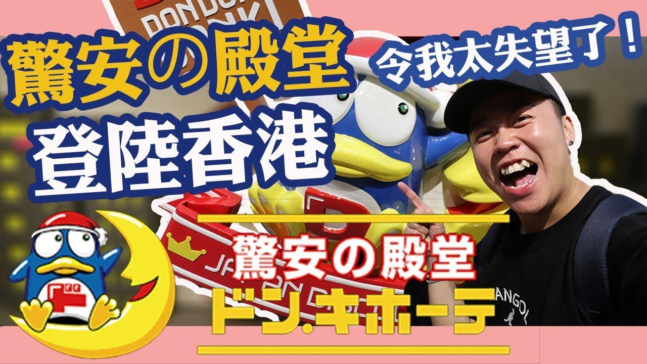日本驚安の殿堂DONKI登陸香港尖沙咀!令我太失望了 - YouTube