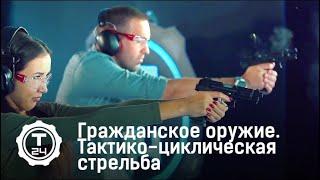 Тактико-циклическая стрельба | Гражданское оружие | Т24