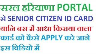 saral haryana se Senior Citizen id card apply kare | bus me adha kiraya wala card