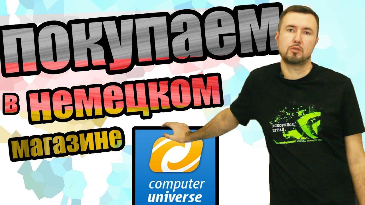кэшбэк computeruniverse тинькофф