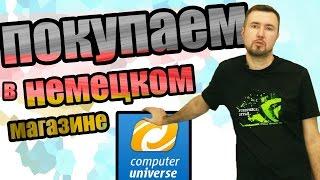 видео купить компьютер с доставкой