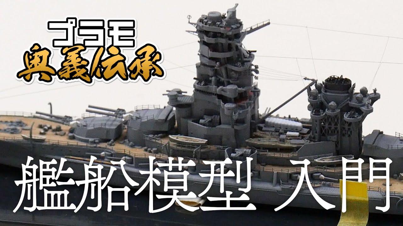 模魂ちゃん! #32④ プラモ奥義伝承【艦船模型 入門】