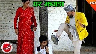 New Teej Song | Ghar Jhagada - Indra GC,Yagya Sapkota,Muna Thapa Ft. Subir Pandit & Rama Thapaliya
