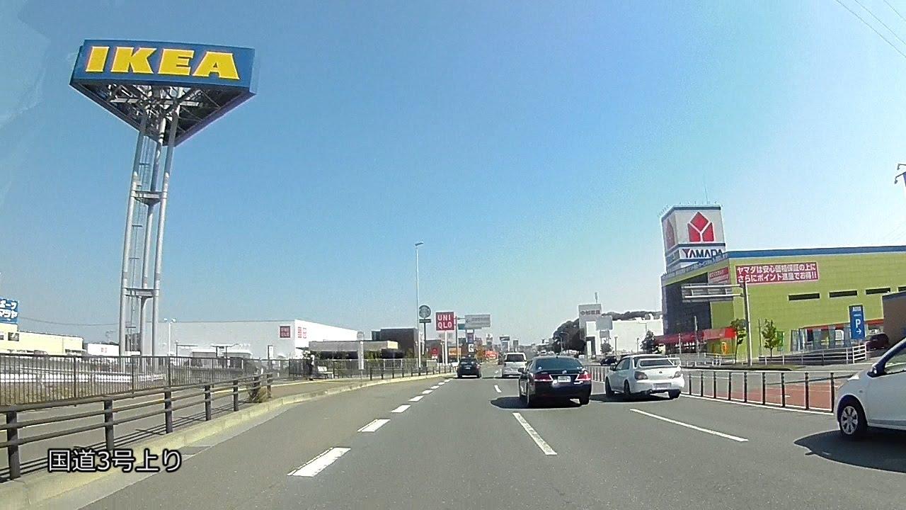 HD】福岡県新宮町 国道3号~沖田中央公園(新宮中央駅/IKEA)ぐるぐる ...