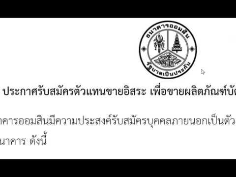 ธนาคารออมสิน เปิดรับสมัครสอบ  15 ก.พ. -19 ก.พ. 2559