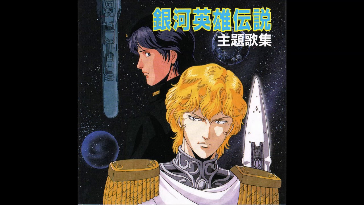 Legend of the Galactic Heroes Soundtrack - Galactic Empire ...