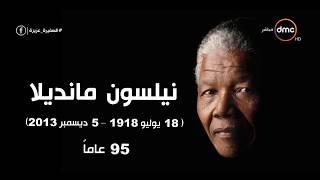 السفيرة عزيزة -  تحيى منظمة اليونسكو ذكرى نيلسون مانديلا بـ
