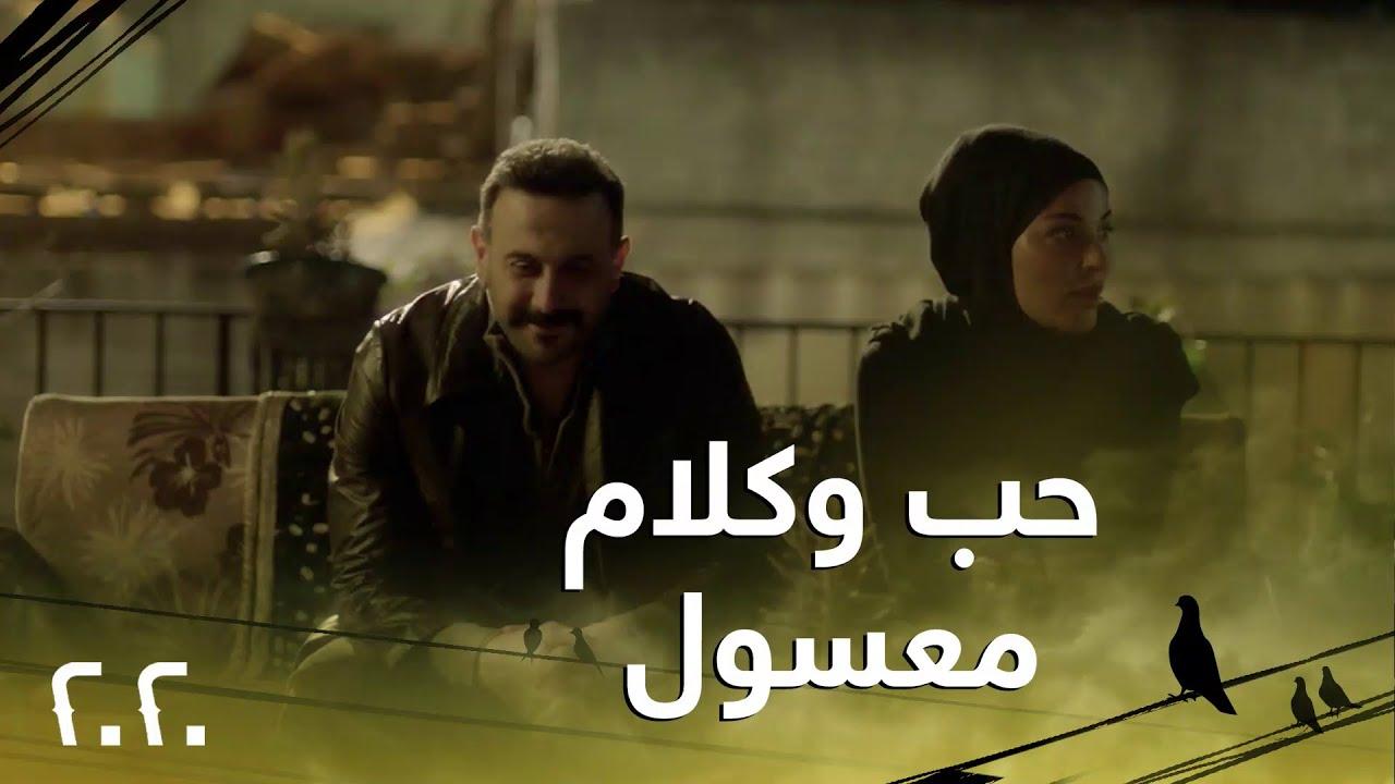 قصي خولي يعترف بحبه من جديد لنادين نجيم في مشهد رومانسي